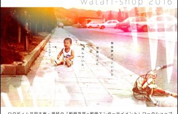 watari_shop001