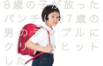 YUKI86_randoseru15115718