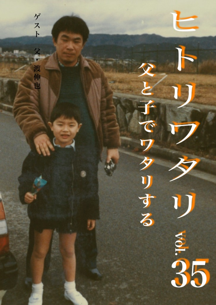 hitoriwatari35_i_001