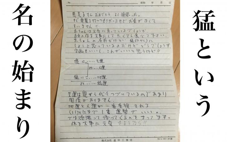 hitoriwatari35_i_letter001