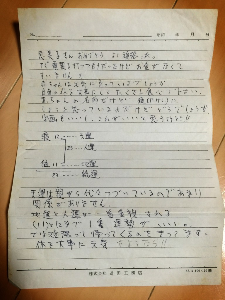hitoriwatari35_letter002