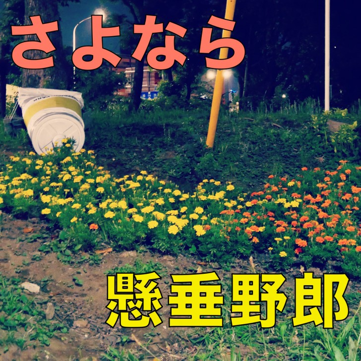 kensuiyarou_last